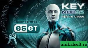 ключи eset nod32