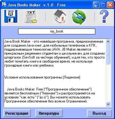 Java Books Maker  v.1.0.3