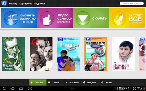 lenfilm.tv скачать фильмы бесплатно
