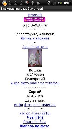 Шпион Вконтакте Без Смс