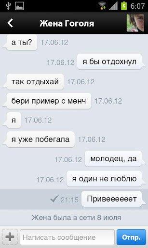 сообщения для знакомства вконтакте