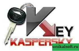 ключи для касперского бесплатно