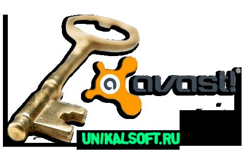 Ключи для аваст бесплатно.