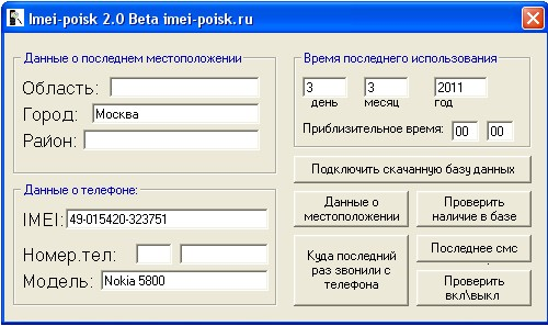 Скачать Программу Поиск По Номеру Телефона - фото 2
